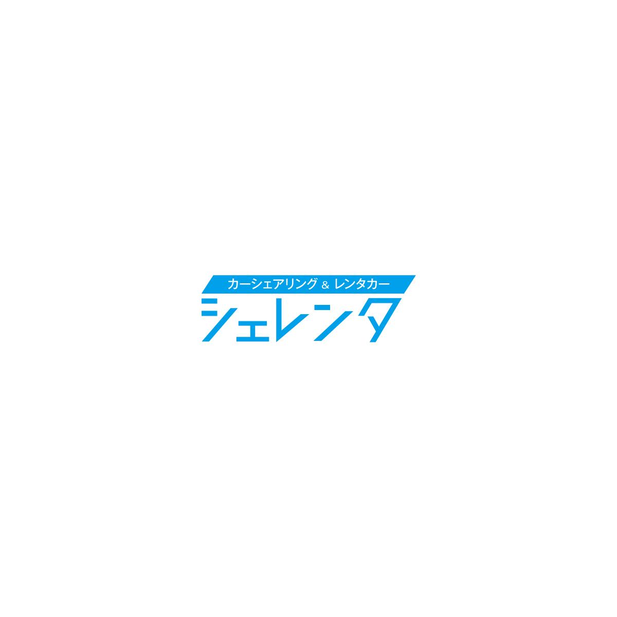 レンタカー会社のワードロゴ作成【シェレンタ】