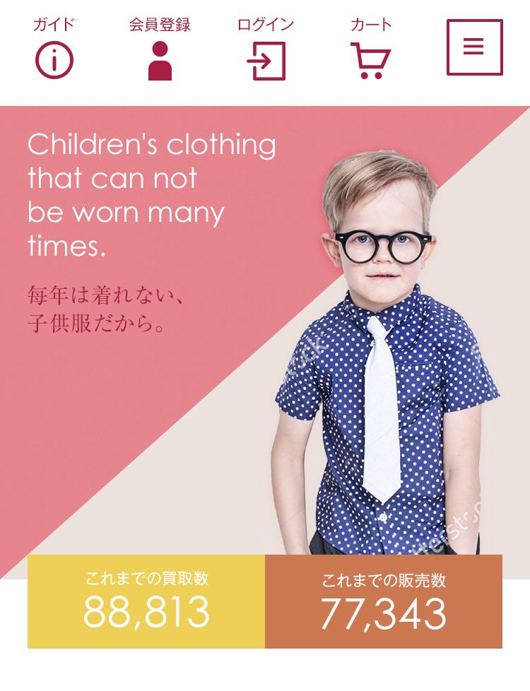 「子供服ECサイト」のTOPページデザインリニューアル
