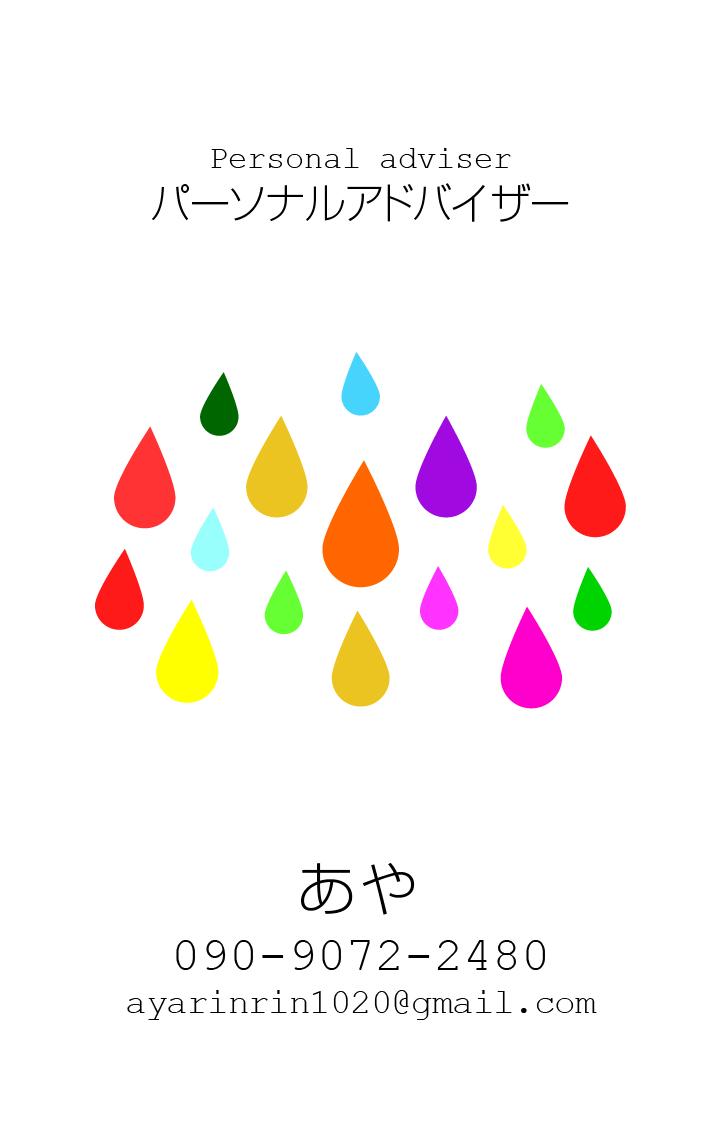 名刺(カラーセラピスト)