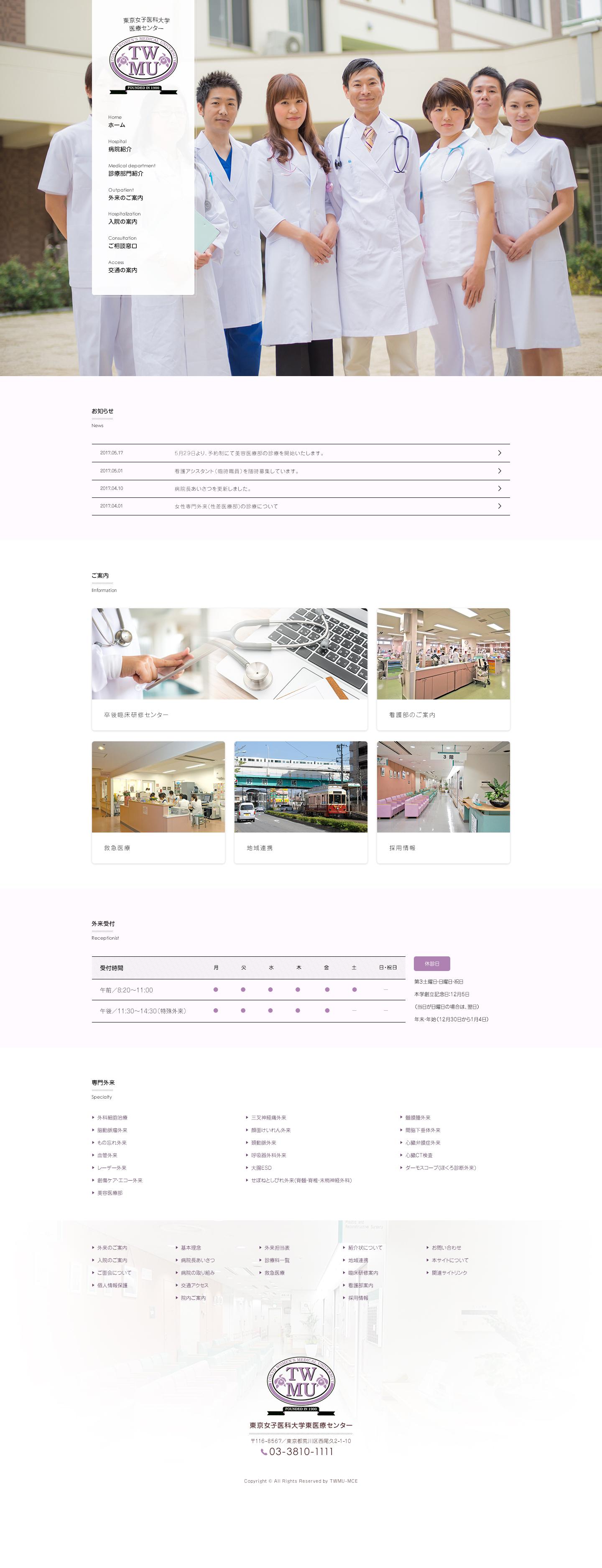 大学病院サイトのトップページデザイン