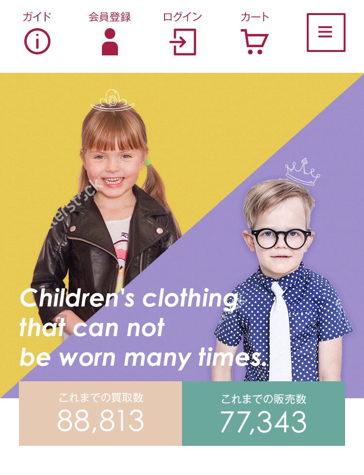 子供服ECサイトデザイン