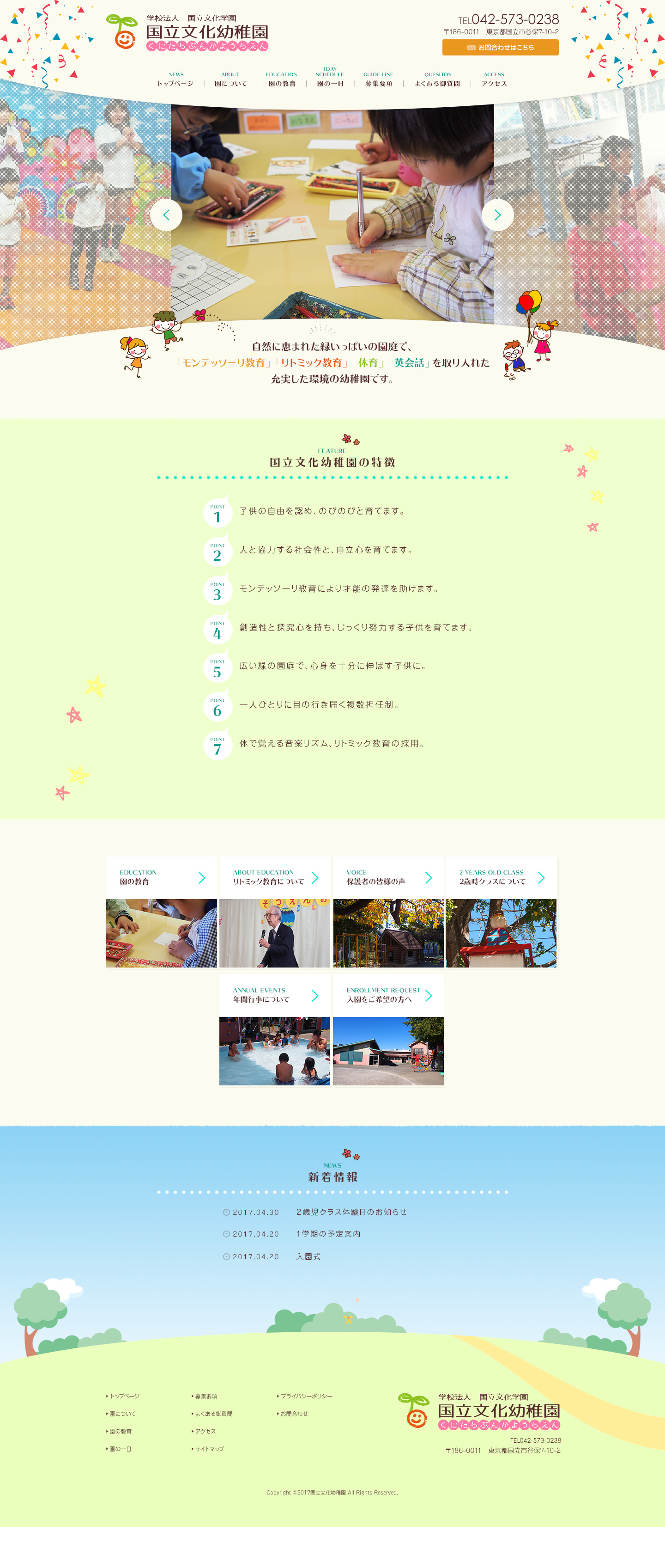 幼稚園WEBサイトデザイン