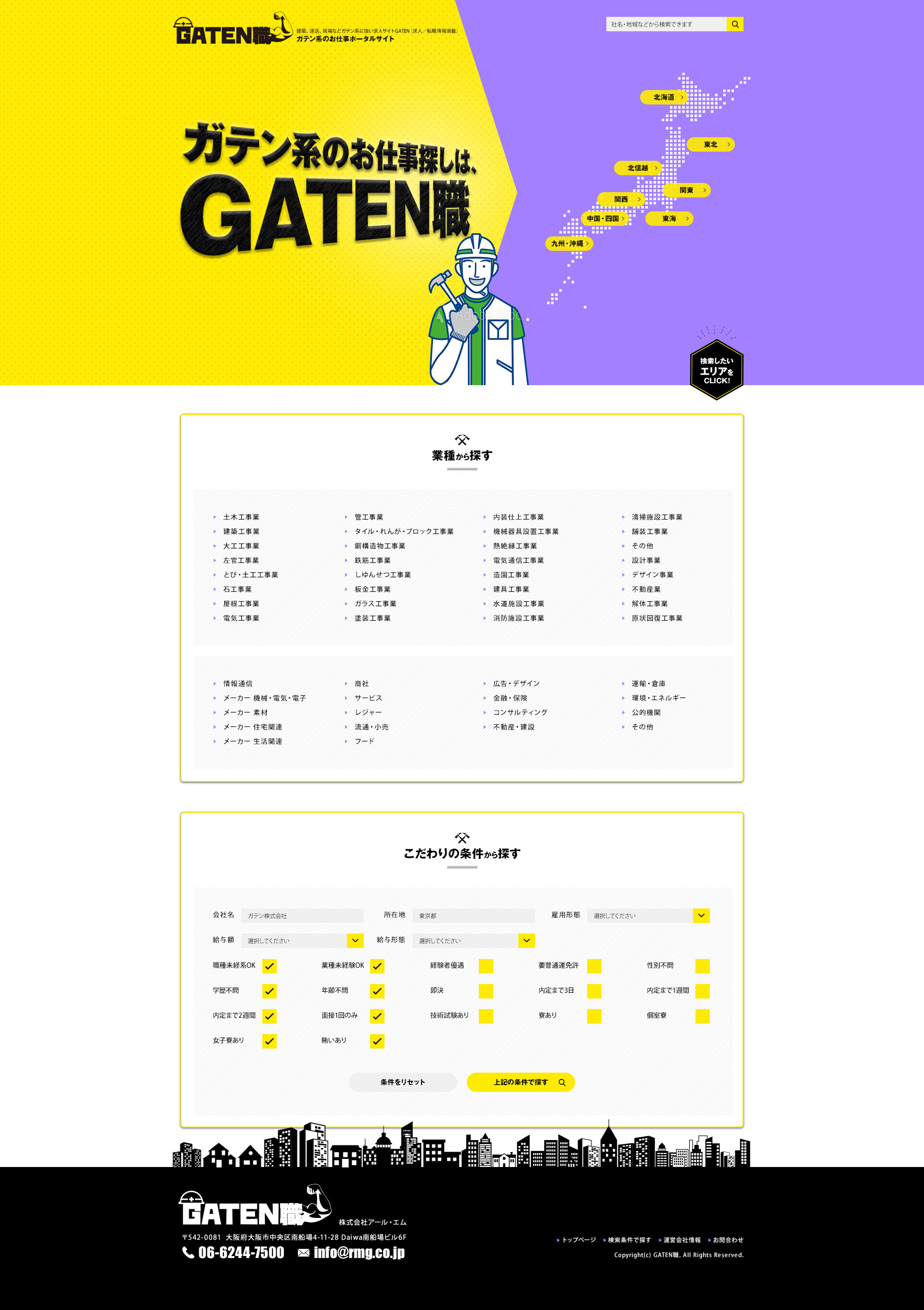 ガテン系職業に特化した求人ポータルサイト「GATEN職」WEBデザインのリニューアル