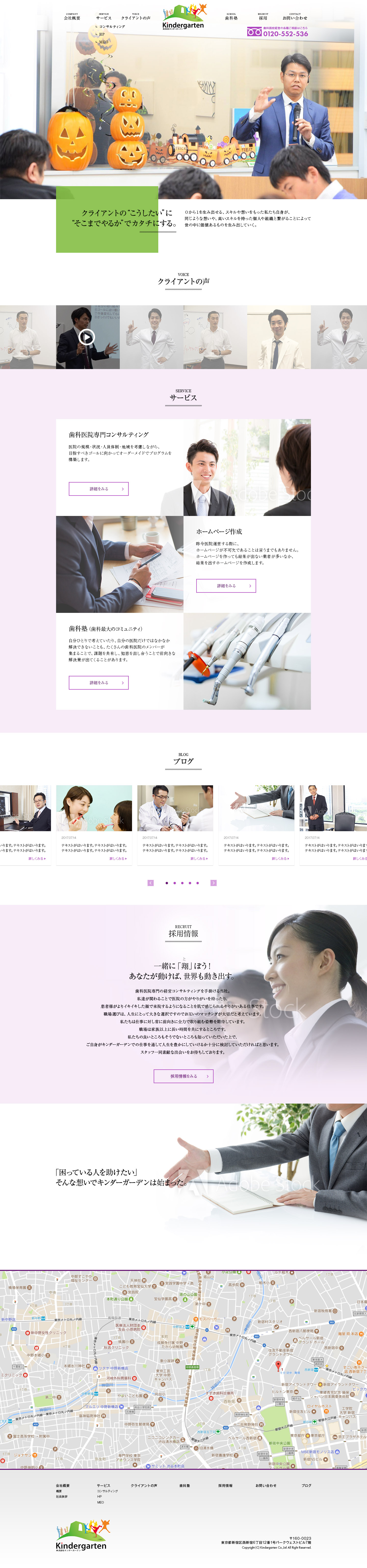 \サイトリニューアル(歯科院専門コンサルティング)のWEBデザイン