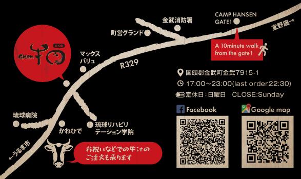 焼肉屋名刺裏面(地図やQRコード)