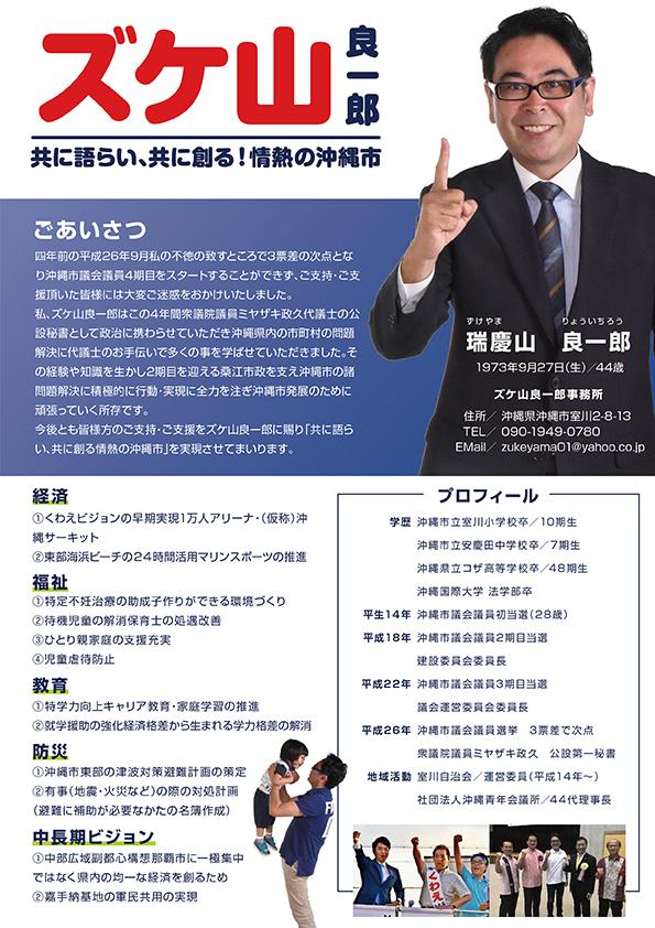 ズケヤマ良一さんの選挙ポスター