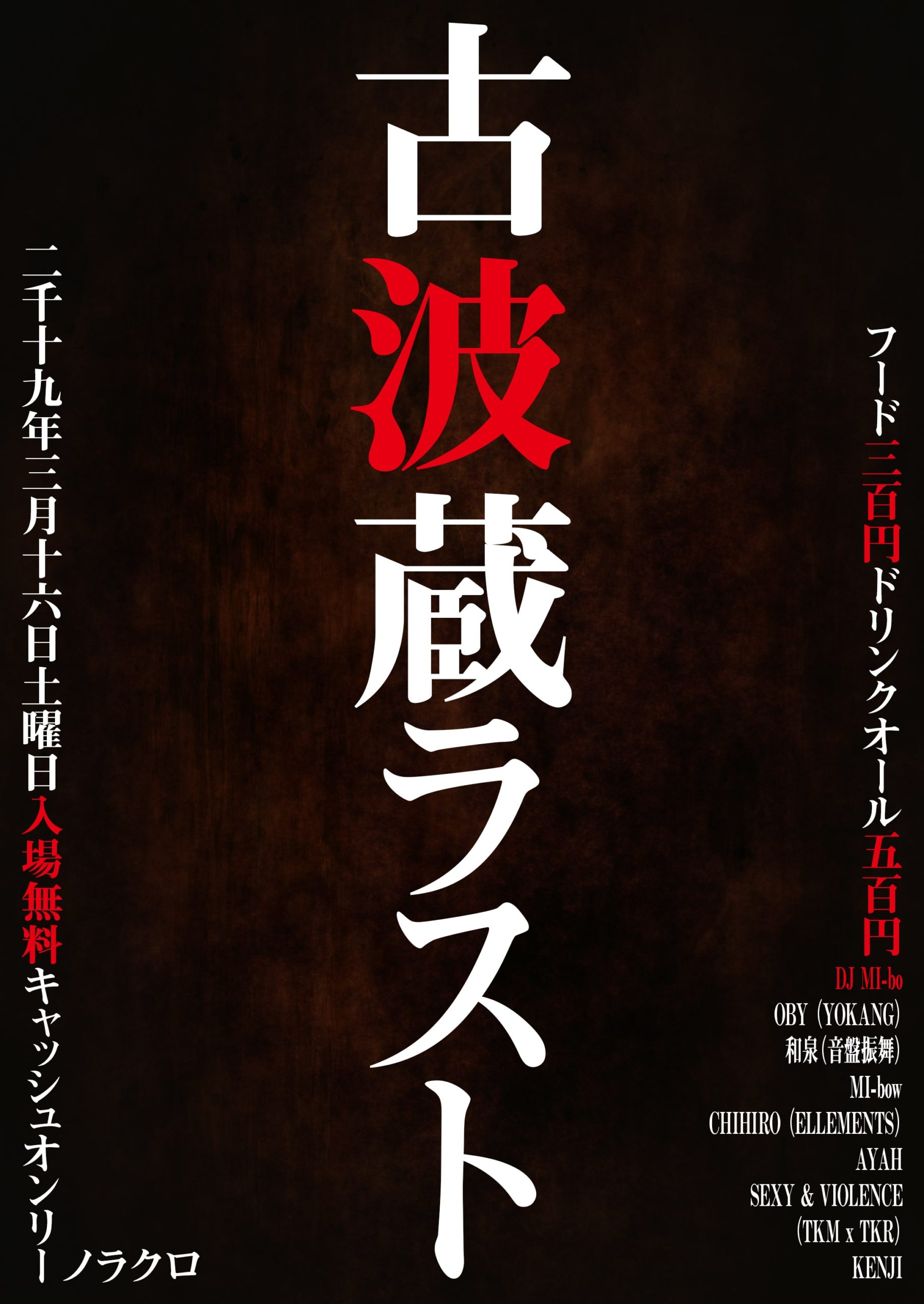 Noracro古波蔵ラストポスター