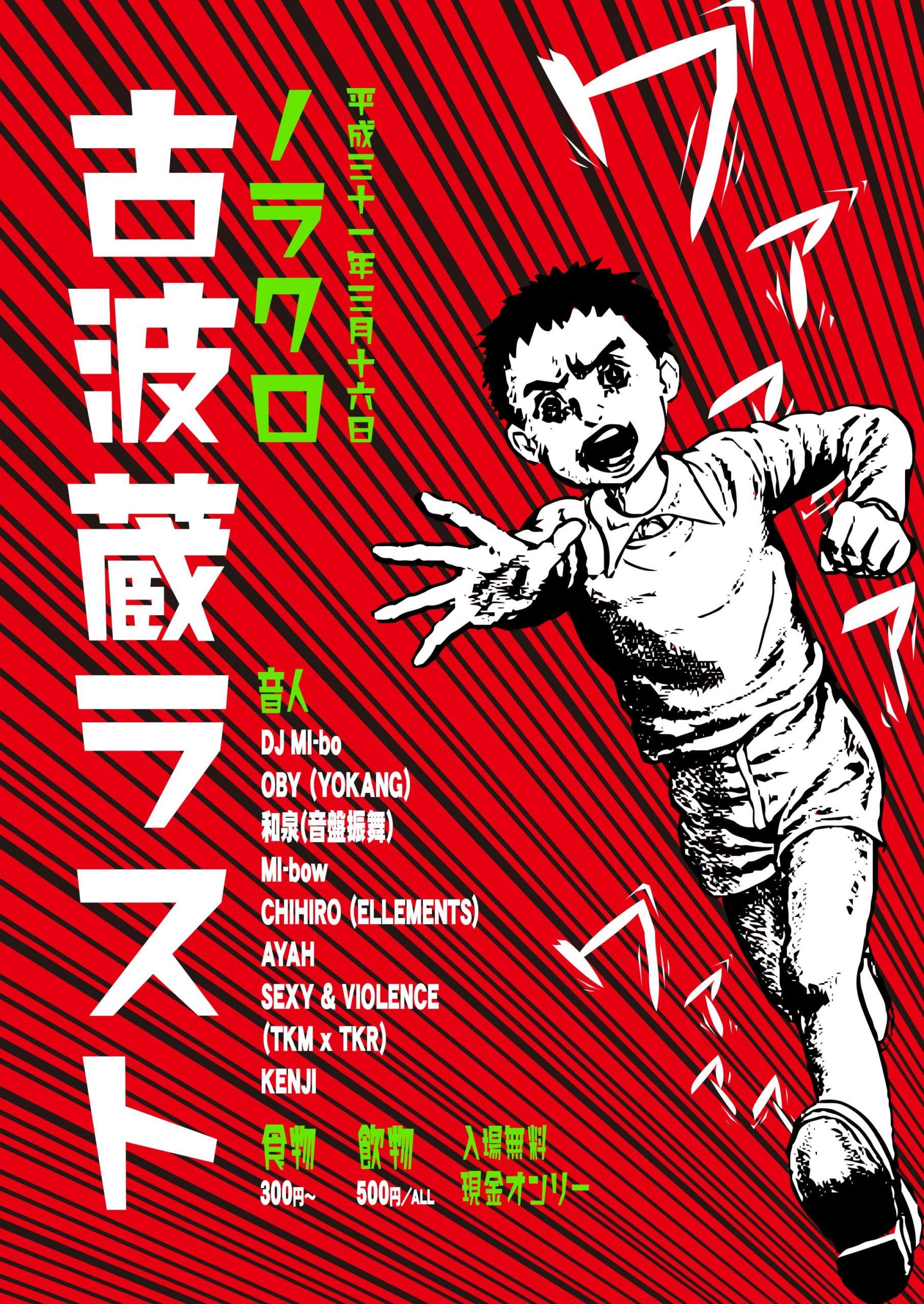 Noracro古波蔵ラストポスター/A3フライヤーデザイン