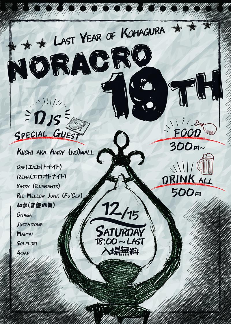 noracro19周年フライヤーデザイン