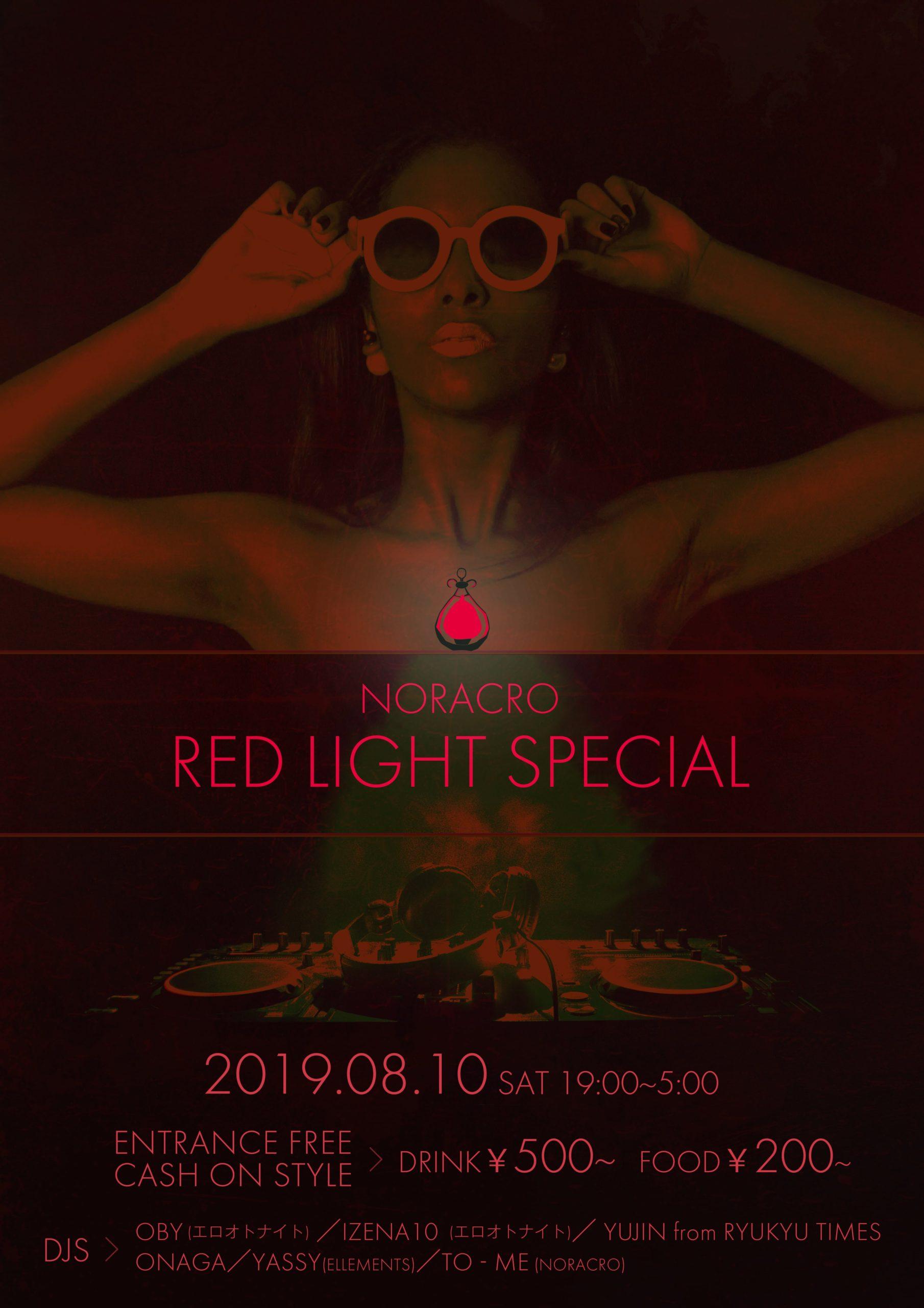 イベント名「Red Light Special」。 TLCのALBUMからInspirationされたイベントタイトルとの事です。