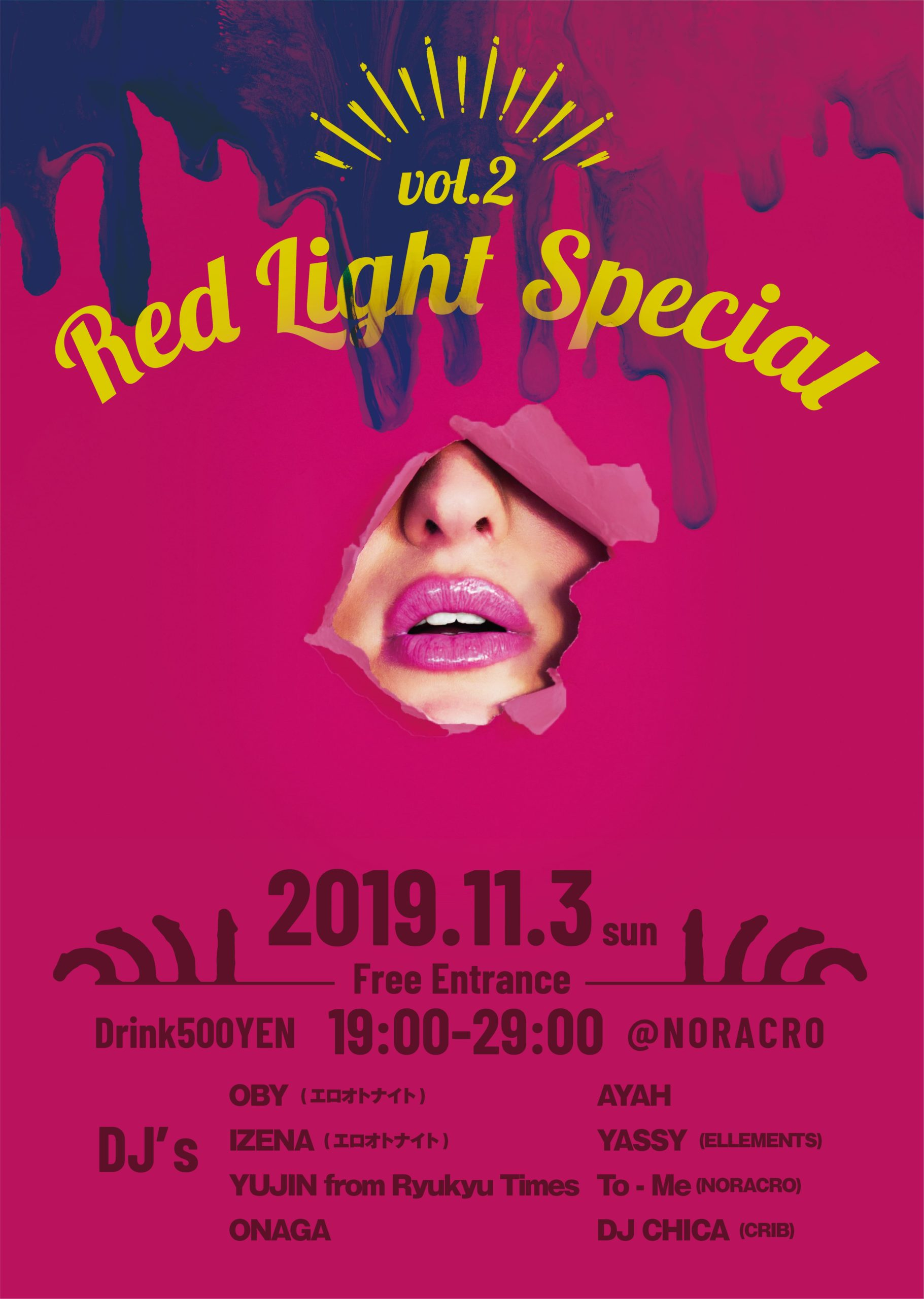Red Light Special vol.2/官能的デザイン